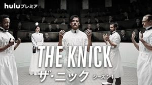The Knick/ザ・ニック