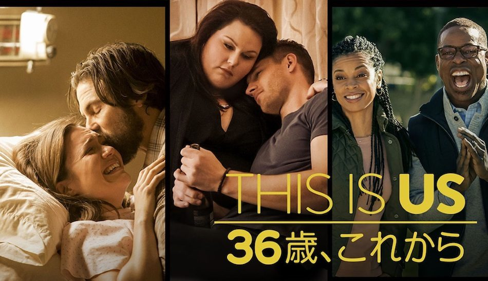 THIS IS US 36歳、これから/ディス・イズ・アス