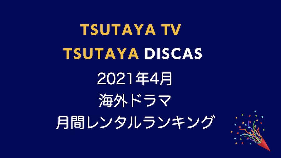 tsutayaランキング202104