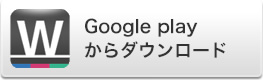 WOWOW-android-アプリ